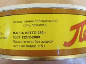 Консервы «Печень трески» кусочками 230 г.